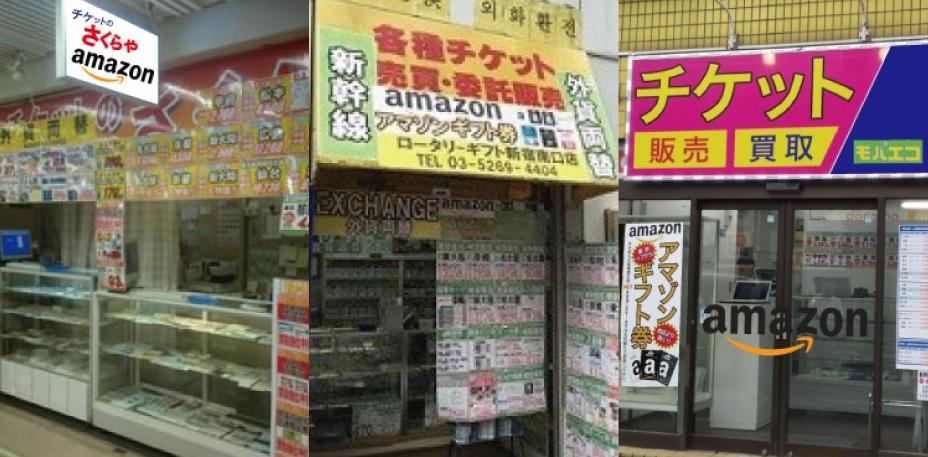 amazonギフト券は金券ショップで買取をしてくれる