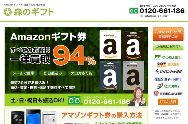 amazonギフト券買取業者の選定は利用経験者の口コミを参考