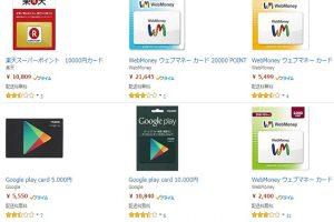 amazonで販売される電子マネー