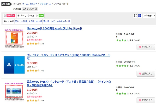 ネットショップで販売される電子マネー