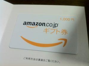 クレジットカード現金化目的のアマゾンギフト券