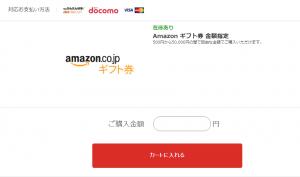 PINCOMのアマゾンギフト券