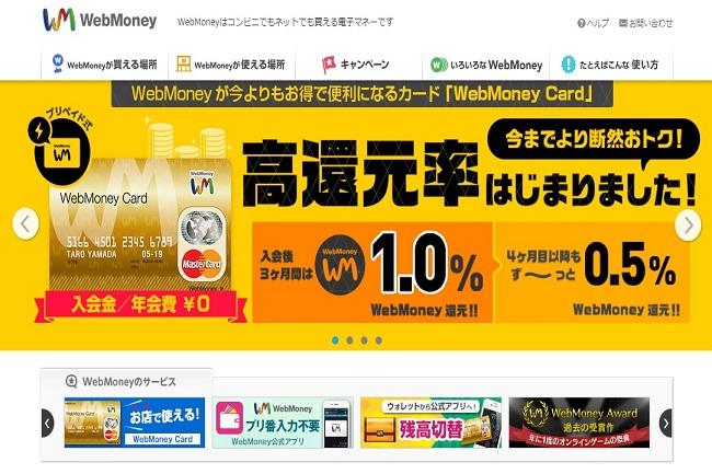 仮想通貨WebMoney