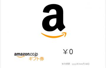 Amazonでギフト券購入
