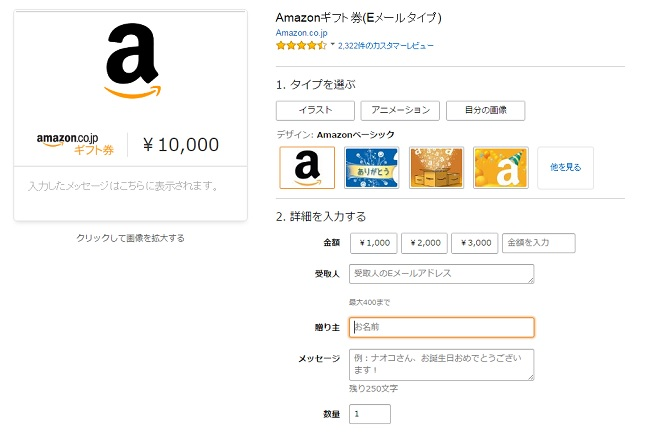 amazonギフトEメール