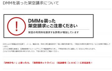 DMM架空請求