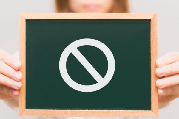 アマゾンギフト券の買取中止