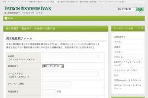 個人間融資掲示板